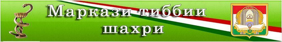 Logo for Маркази тиббии шаҳрӣ
